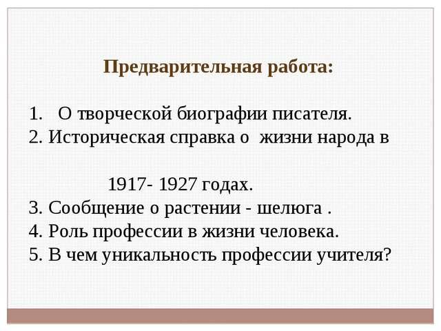 Предварительная работа: О творческой биографии писателя. Историческая справка...