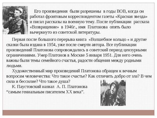 Его произведения были разрешены в годы ВОВ, когда он работал фронтовым корре...