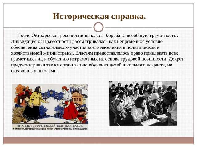 Историческая справка. После Октябрьской революции началась борьба за всеобщую...