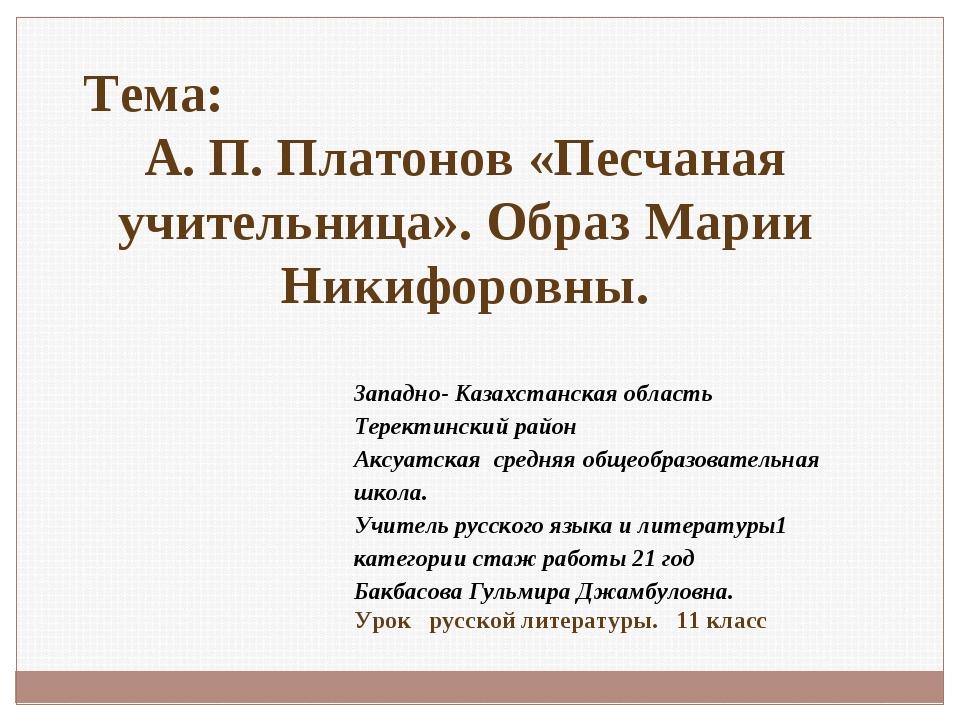 Западно- Казахстанская область Теректинский район Аксуатская средняя общеобра...
