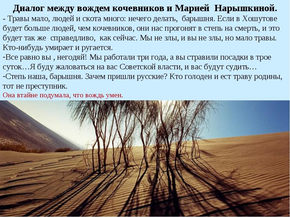 Диалог между вождем кочевников и Марией Нарышкиной. - Травы мало, людей и ско...