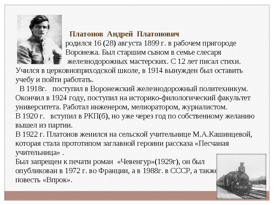 Платонов Андрей Платонович родился 16 (28) августа 1899 г. в рабочем пригоро...