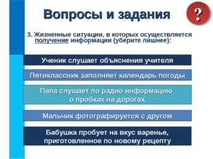3. Жизненные ситуации, в которых осуществляется получение информации (уберите