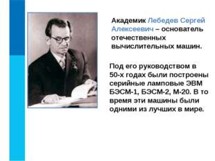 Академик Лебедев Сергей Алексеевич – основатель отечественных вычислительных