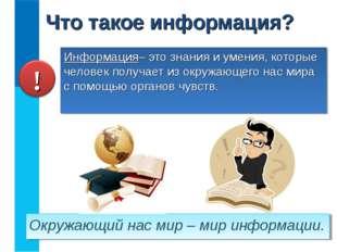 Информация– это знания и умения, которые человек получает из окружающего нас