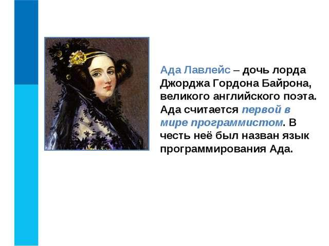 Ада Лавлейс – дочь лорда Джорджа Гордона Байрона, великого английского поэта....