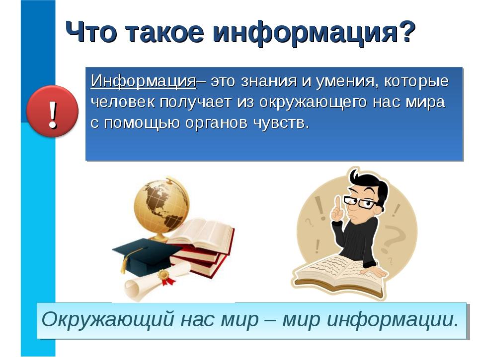 Информация– это знания и умения, которые человек получает из окружающего нас...