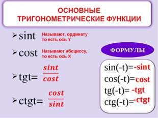 sint cost tgt= ctgt= sin(-t)= cos(-t)= tg(-t)= ctg(-t)= -sint cost -tgt -ctgt
