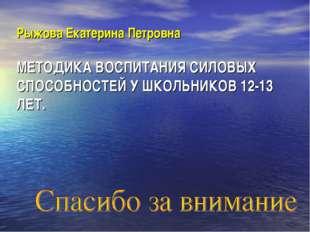 Рыжова Екатерина Петровна МЕТОДИКА ВОСПИТАНИЯ СИЛОВЫХ СПОСОБНОСТЕЙ У ШКОЛЬНИК