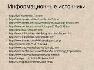 http://lleo.me/xix/xxx07.shtml http://www.tanais.info/art/card/brulloff3.html