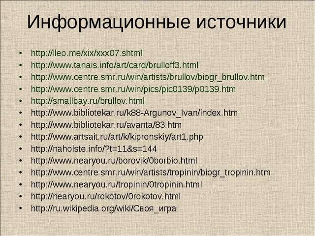 http://lleo.me/xix/xxx07.shtml http://www.tanais.info/art/card/brulloff3.html...