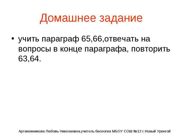 Домашнее задание учить параграф 65,66,отвечать на вопросы в конце параграфа,...