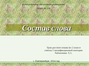 Состав слова Урок русского языка во 2 классе учитель 1 квалификационной катег