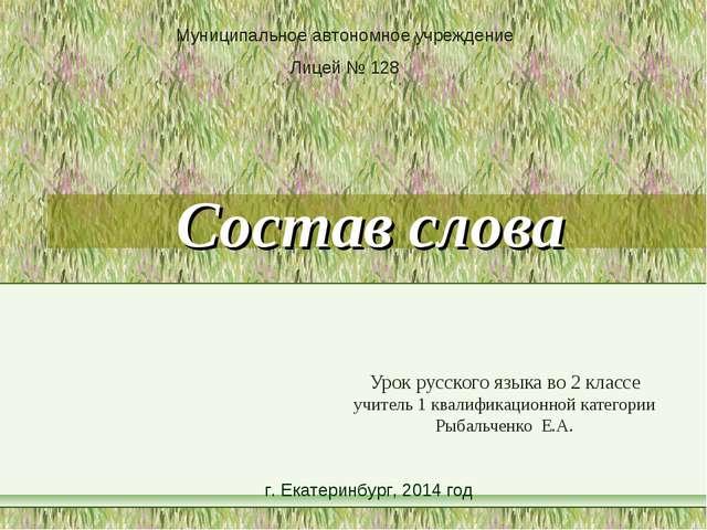Состав слова Урок русского языка во 2 классе учитель 1 квалификационной катег...
