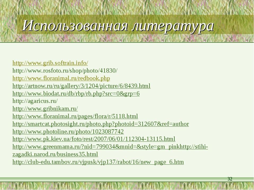 Использованная литература * http://www.grib.softrain.info/ http://www.rosfoto...