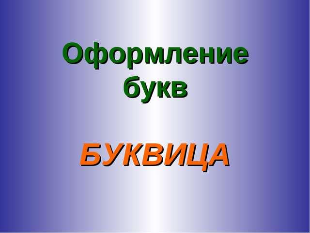 Оформление букв БУКВИЦА