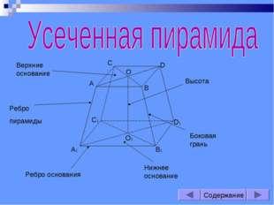 Содержание С1 В1 А1 D1 А В D С О О1 Нижнее основание Высота Ребро пирамиды Ре