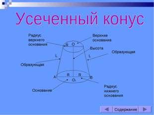 Содержание Высота L О1 А В R Радиус нижнего основания Основание Радиус верхне