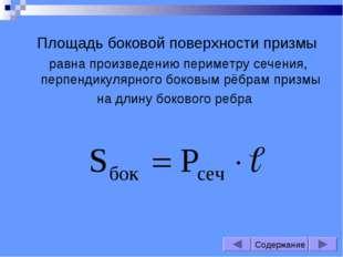 Площадь боковой поверхности призмы равна произведению периметру сечения, пер