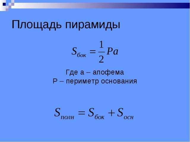 Площадь пирамиды Где a – апофема P – периметр основания