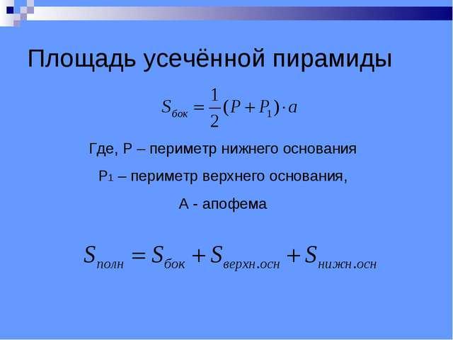 Площадь усечённой пирамиды Где, P – периметр нижнего основания P1 – периметр...