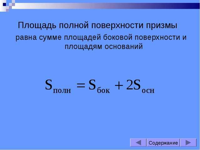 Площадь полной поверхности призмы равна сумме площадей боковой поверхности и...