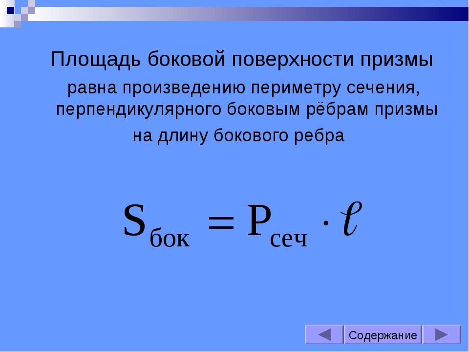 Площадь боковой поверхности призмы равна произведению периметру сечения, пер...