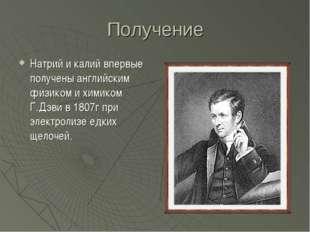 Получение Натрий и калий впервые получены английским физиком и химиком Г.Дэви