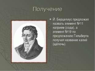 Получение Й. Берцелиус предложил назвать элемент №11 натрием (сода), а элемен