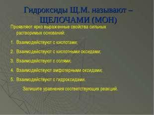 Гидроксиды Щ.М. называют – ЩЕЛОЧАМИ (МОН) Проявляют ярко выраженные свойства