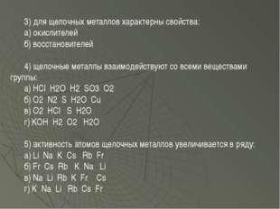 3) для щелочных металлов характерны свойства: а) окислителей б) восстановител