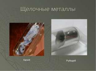 Щелочные металлы Калий Рубидий