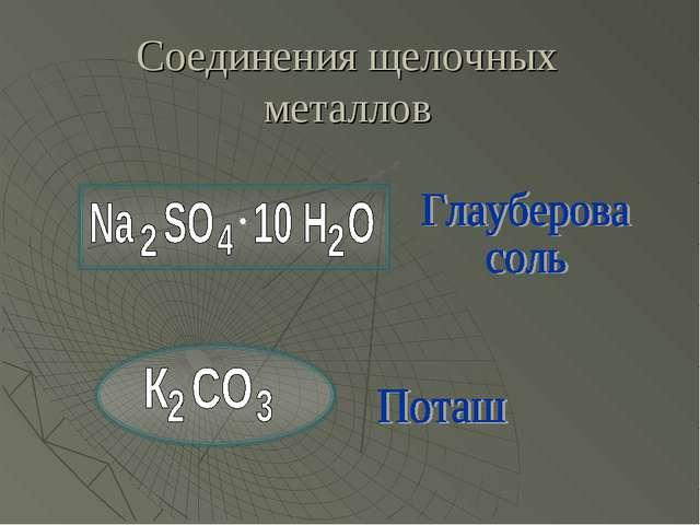 Соединения щелочных металлов
