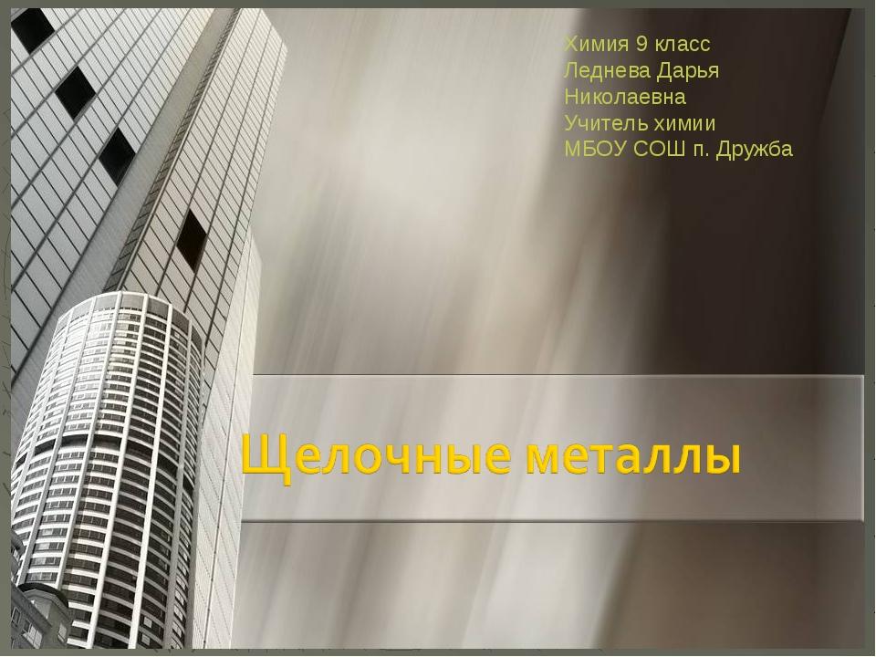 Химия 9 класс Леднева Дарья Николаевна Учитель химии МБОУ СОШ п. Дружба