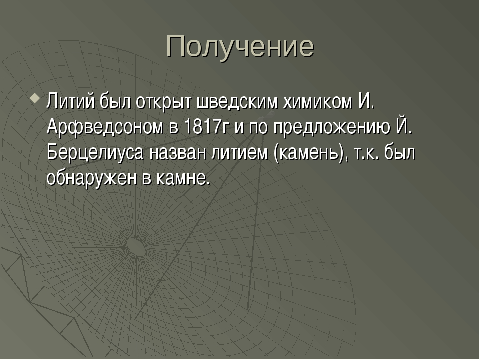 Получение Литий был открыт шведским химиком И. Арфведсоном в 1817г и по предл...