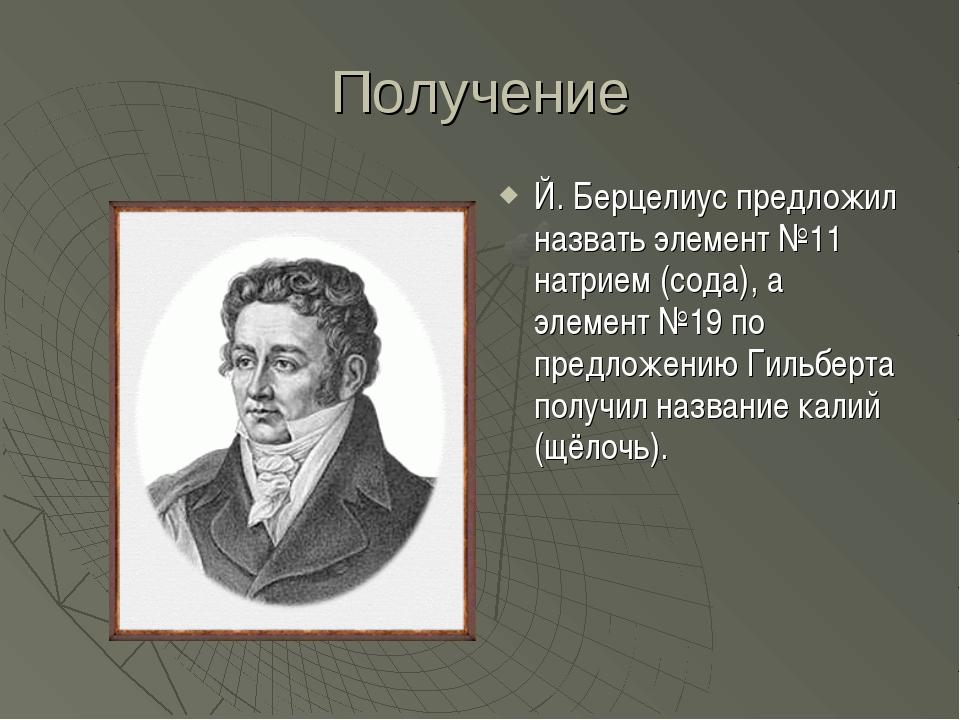 Получение Й. Берцелиус предложил назвать элемент №11 натрием (сода), а элемен...