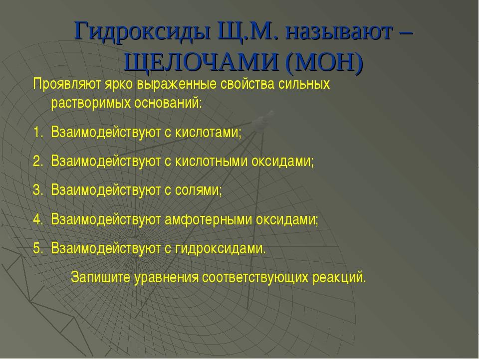 Гидроксиды Щ.М. называют – ЩЕЛОЧАМИ (МОН) Проявляют ярко выраженные свойства...