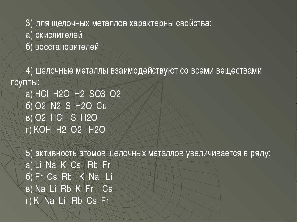 3) для щелочных металлов характерны свойства: а) окислителей б) восстановител...