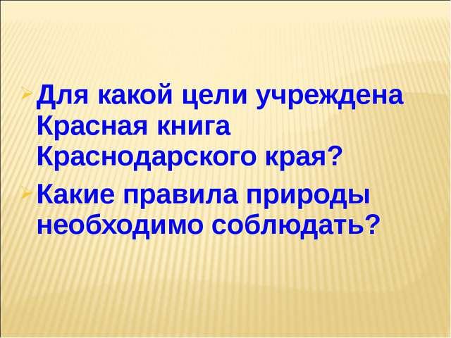 Для какой цели учреждена Красная книга Краснодарского края? Какие правила при...