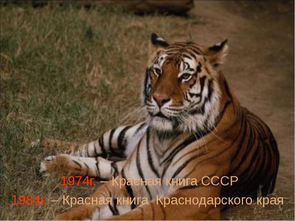 1974г. – Красная книга СССР 1984г. – Красная книга Краснодарского края