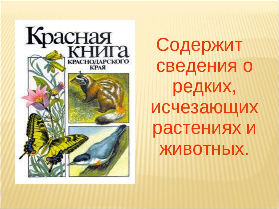 Содержит сведения о редких, исчезающих растениях и животных.