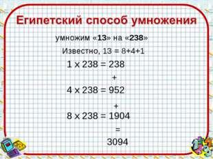 1 х 238 = 238 4 х 238 = 952 8 х 238 = 1904 умножим «13» на «238» Известно, 13