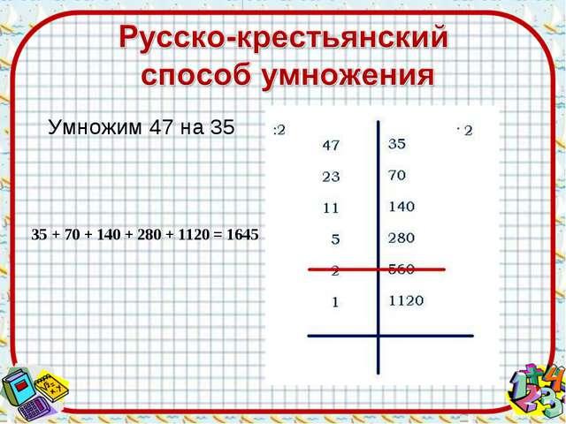 Умножим 47 на 35 35 + 70 + 140 + 280 + 1120 = 1645