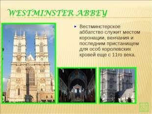 Вестминстерское аббатство служит местом коронации, венчания и последним прист