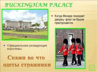 Официальная резиденция королевы. Когда Монарх покидает дворец- флаг на башне