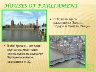 С 16 века здесь размещены Палата Лордов и Палата Общин. Любой британец, или д