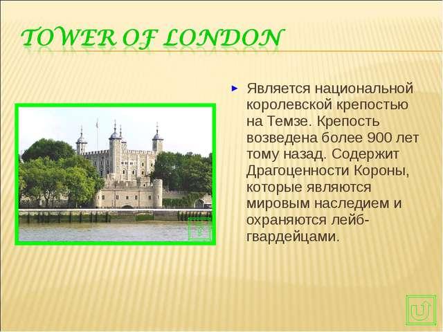 Является национальной королевской крепостью на Темзе. Крепость возведена боле...