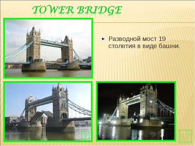 Разводной мост 19 столетия в виде башни.