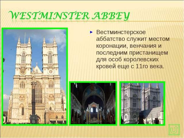 Вестминстерское аббатство служит местом коронации, венчания и последним прист...