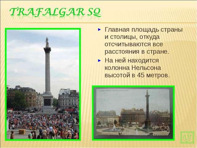 Главная площадь страны и столицы, откуда отсчитываются все расстояния в стран...